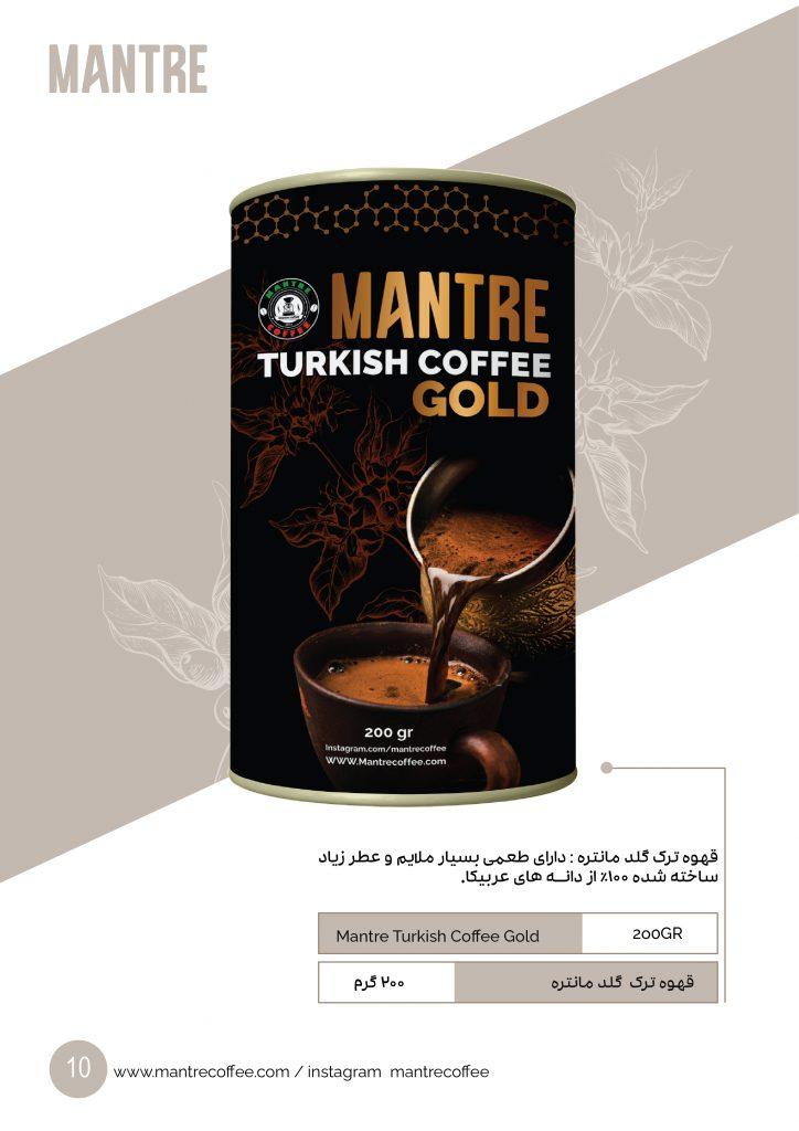 قهوه ترک گلد 200 گرمی مانتره