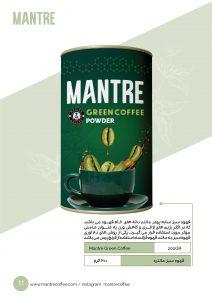 قهوه سبز پودر 200 گرمی