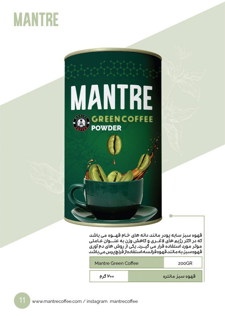 قهوه سبز 200 گرمی مانتره