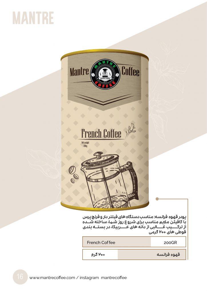 قهوه فرانسه 200 گرمی مانتره